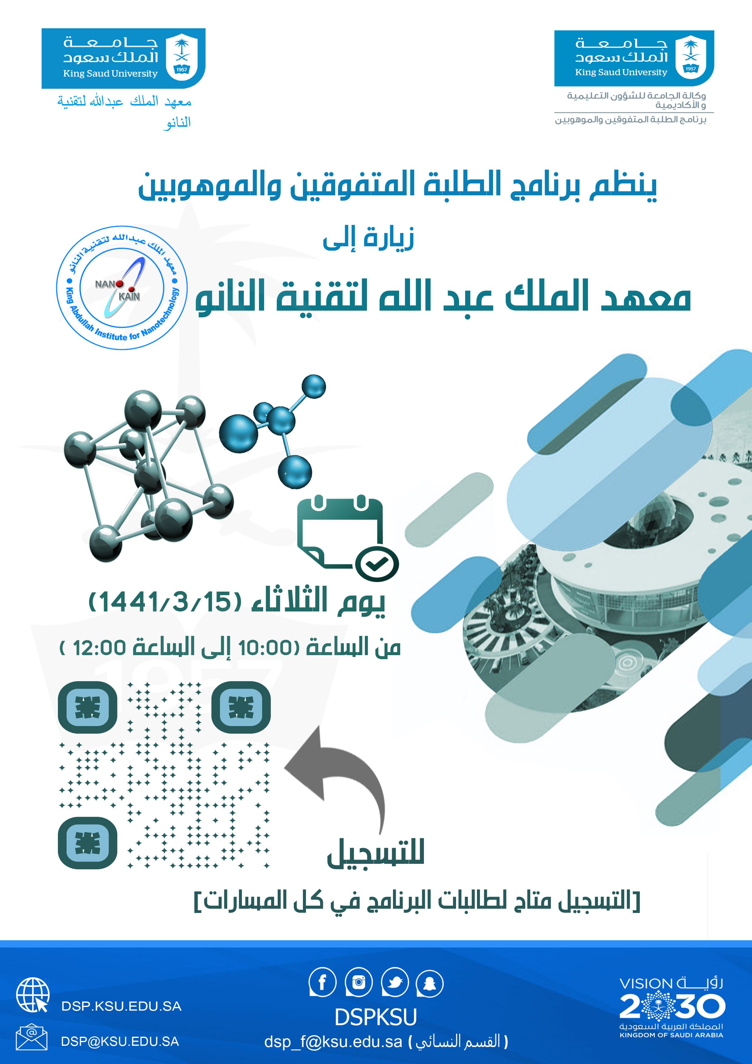 زيارة إلى معهد الملك عبدالله لتقنية النانو