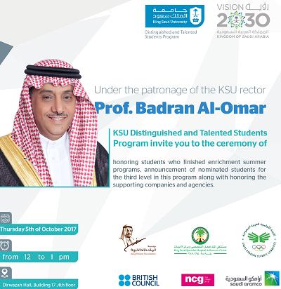 DSP ceremony under the patronage of KSU rector Prof.Badran Al-Omar