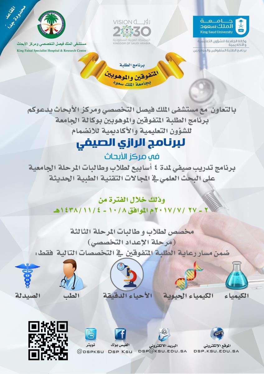 تدريب صيفي بمستشفى الملك فيصل التخصصي ومركز الأبحاث