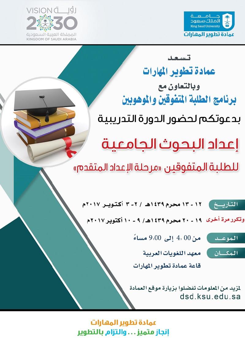 دورة إعداد البحوث الجامعية