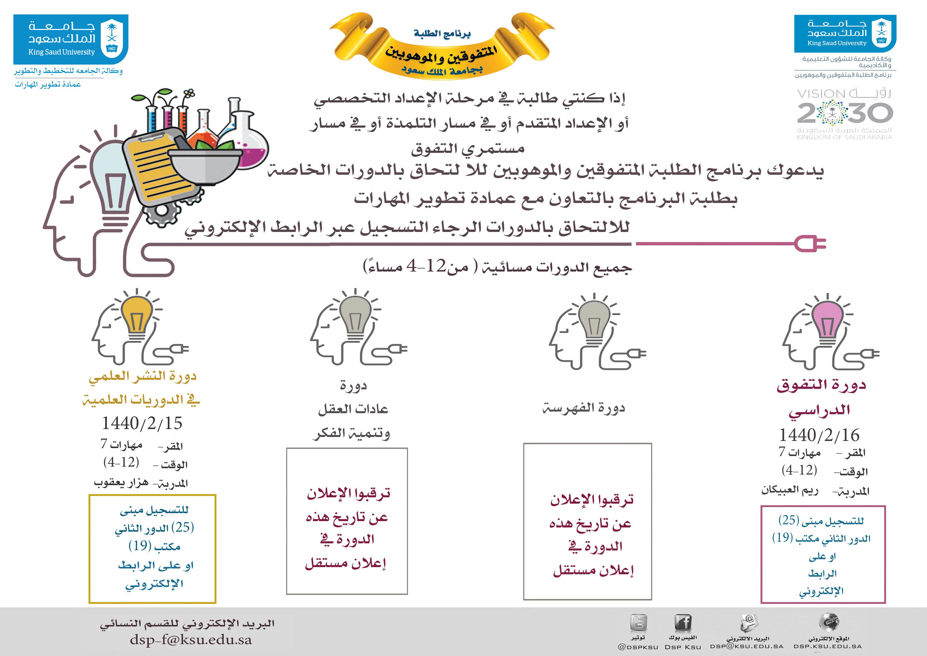 دورةالتفوق الدراسي