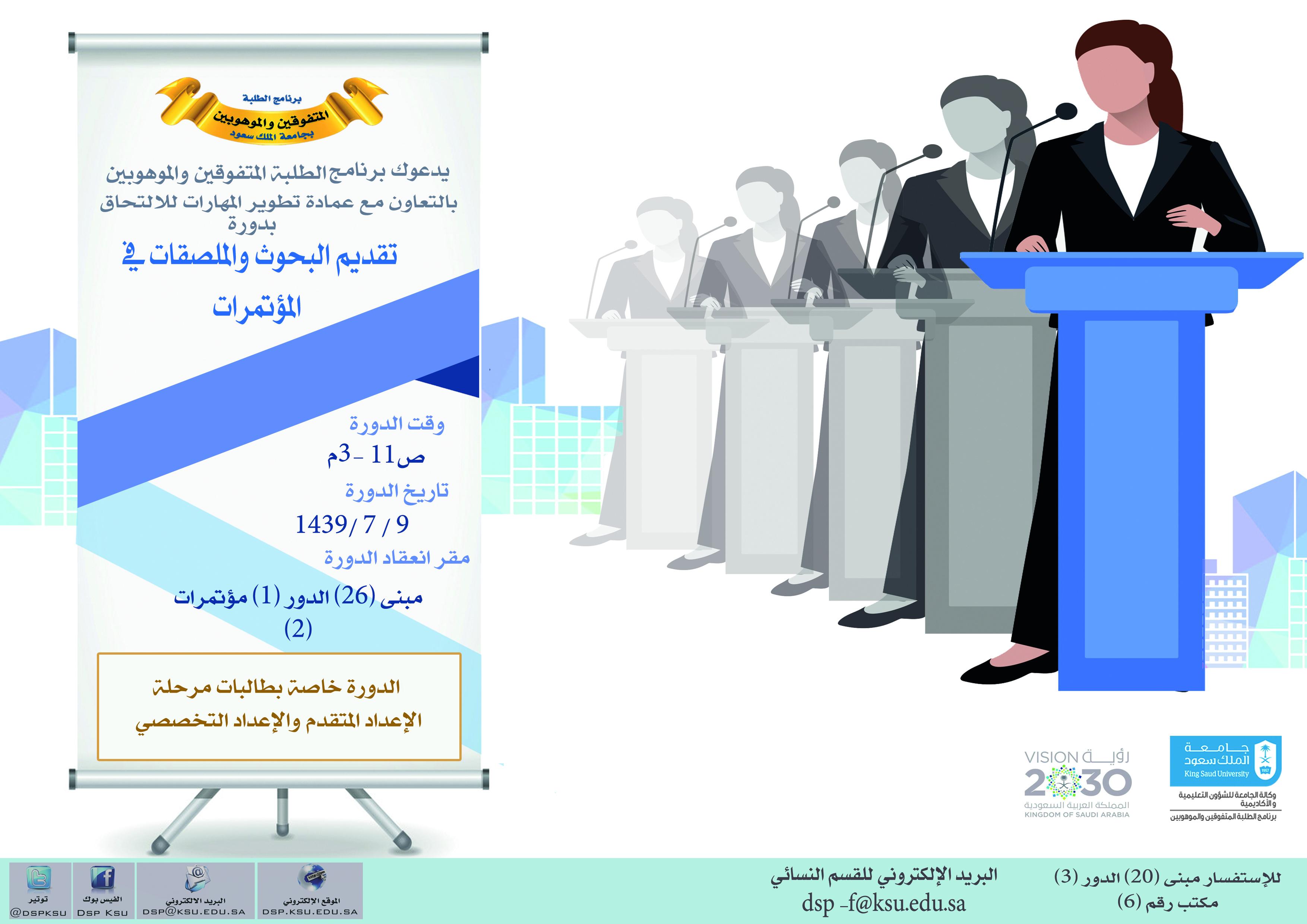 تقديم البحوث والملصقات في المؤتمرات