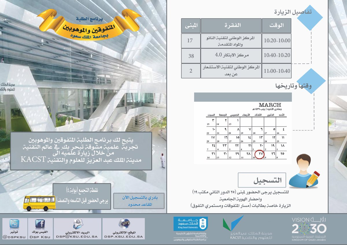 زيارة علمية لمدينة الملك عبدالعزيز للعلوم والتقنية
