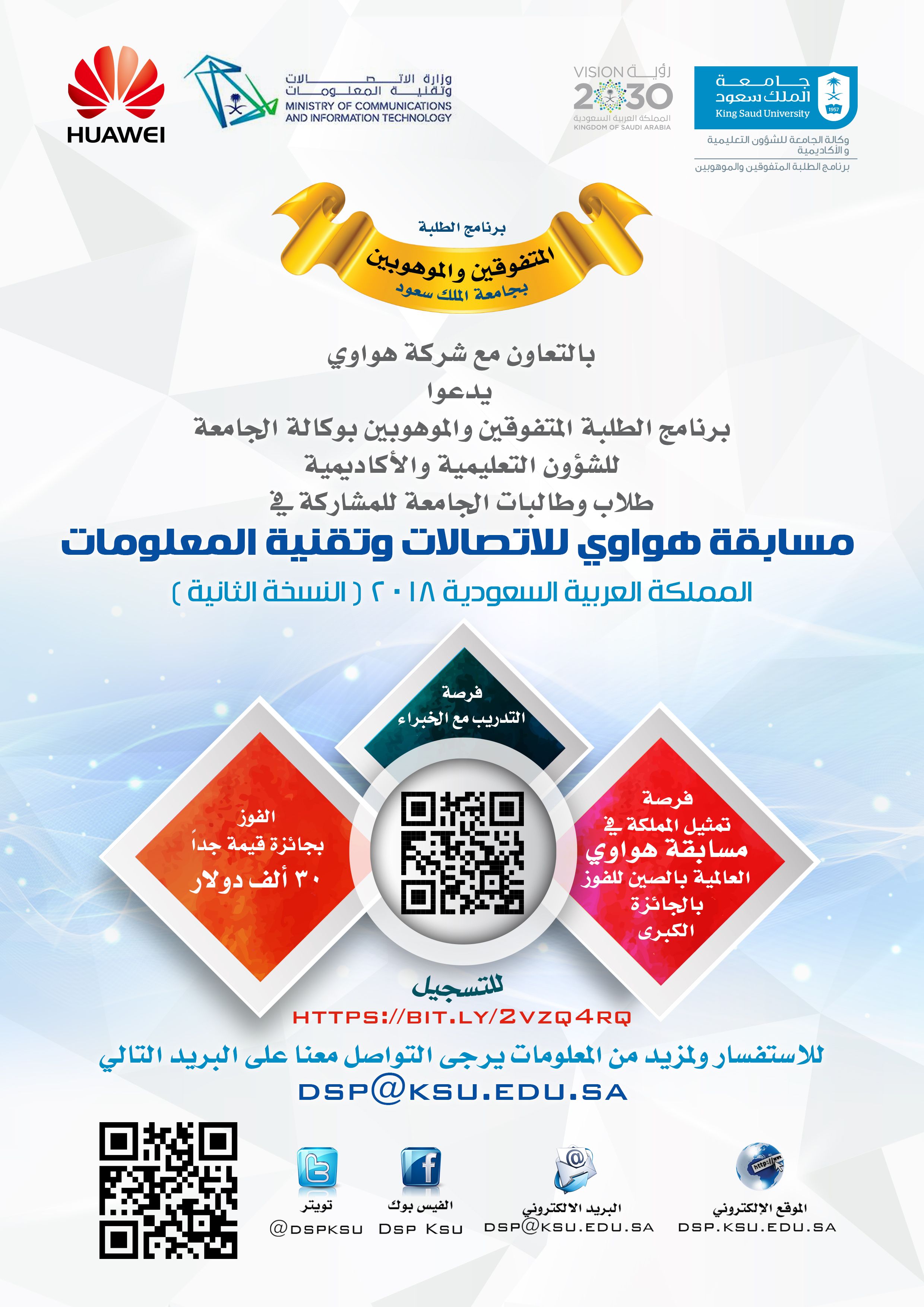 Huawei ICT Competition Middle East 2018