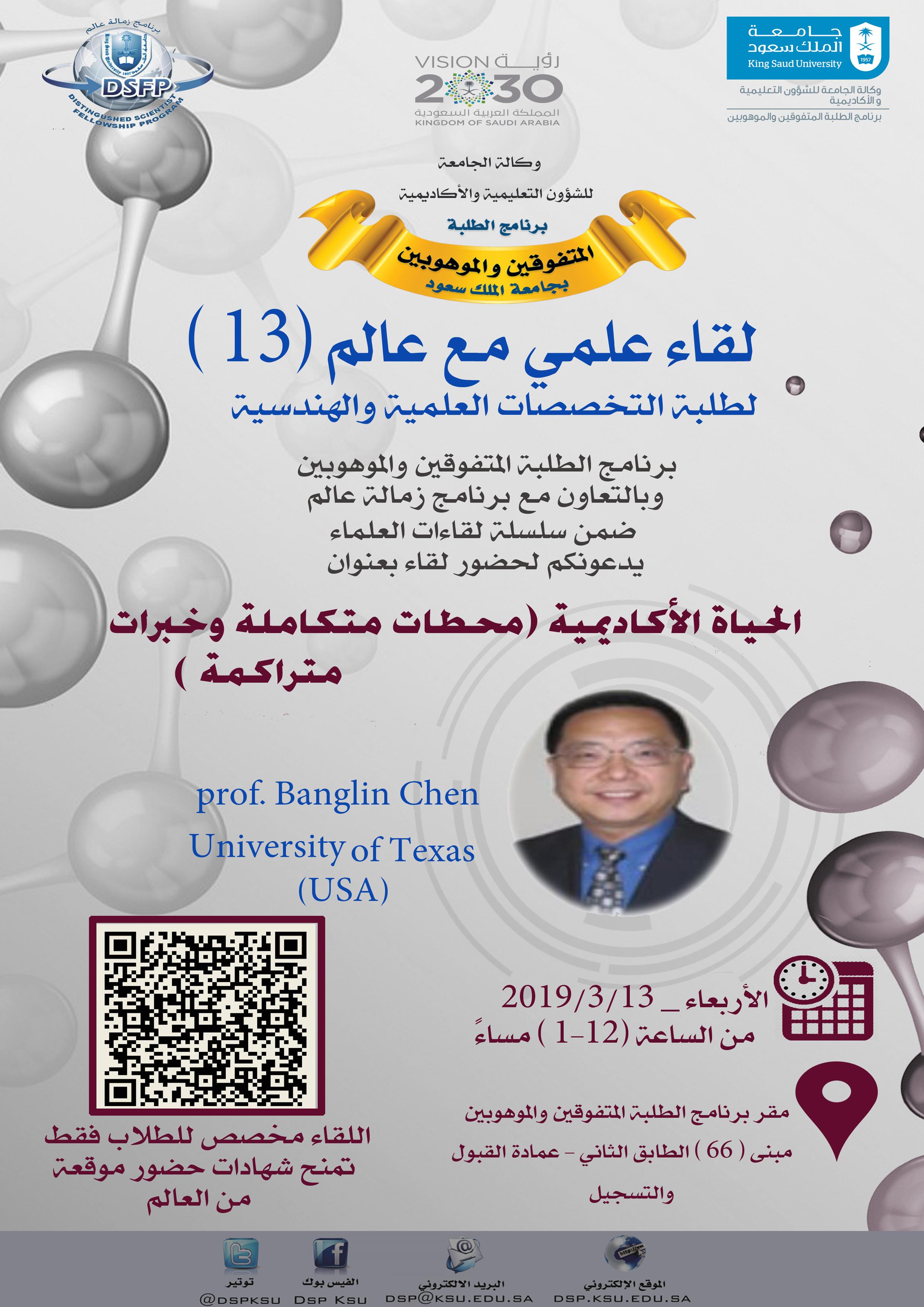 لقاء علمي مع عالم (١٣)