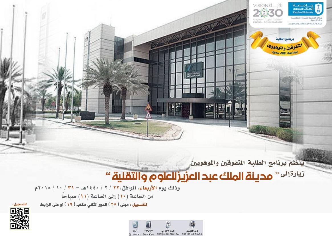 زيارة لمدينة الملك عبدالعزيز للعلوم والتقنية