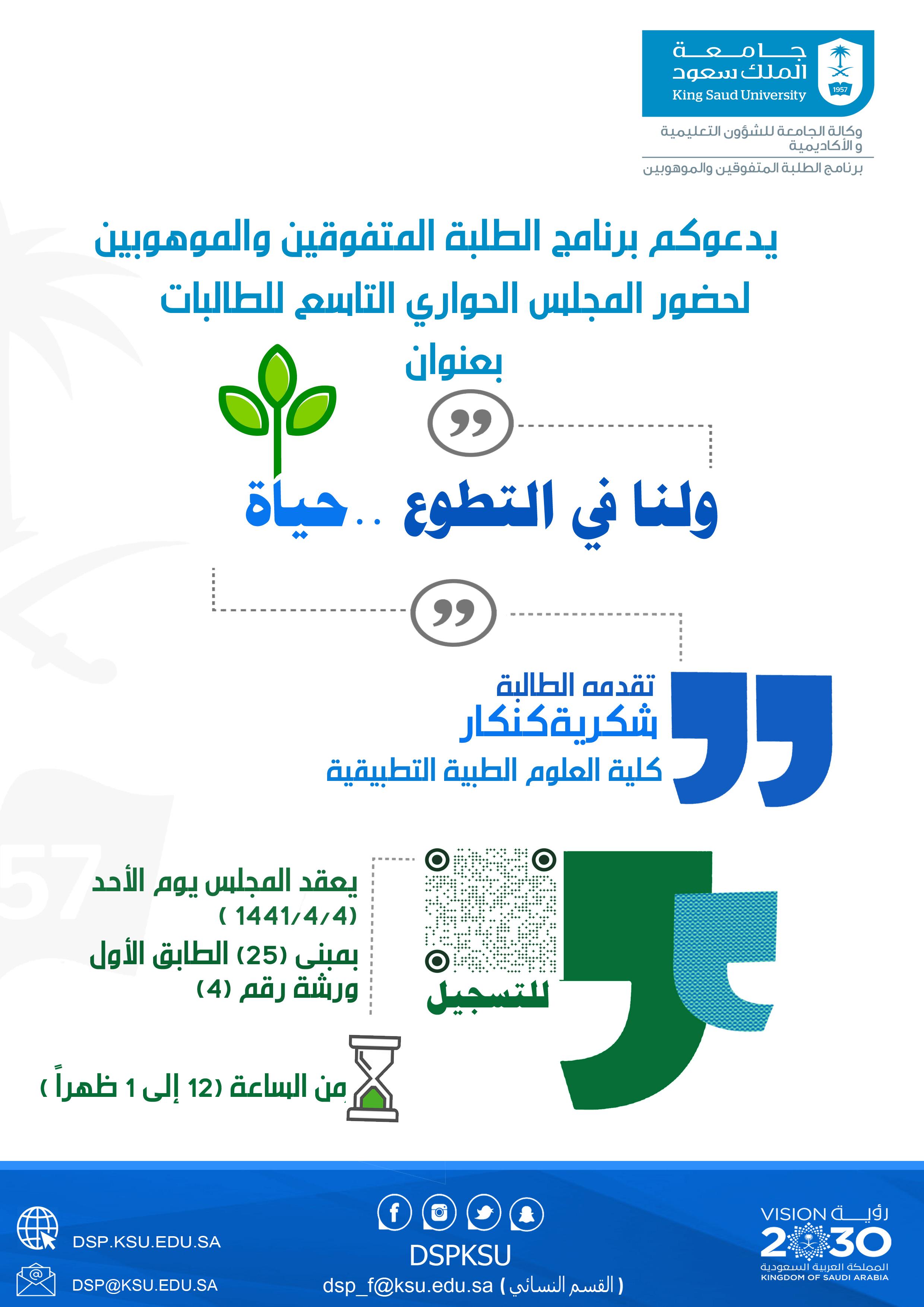 المجلس الحواري التاسع للطالبات