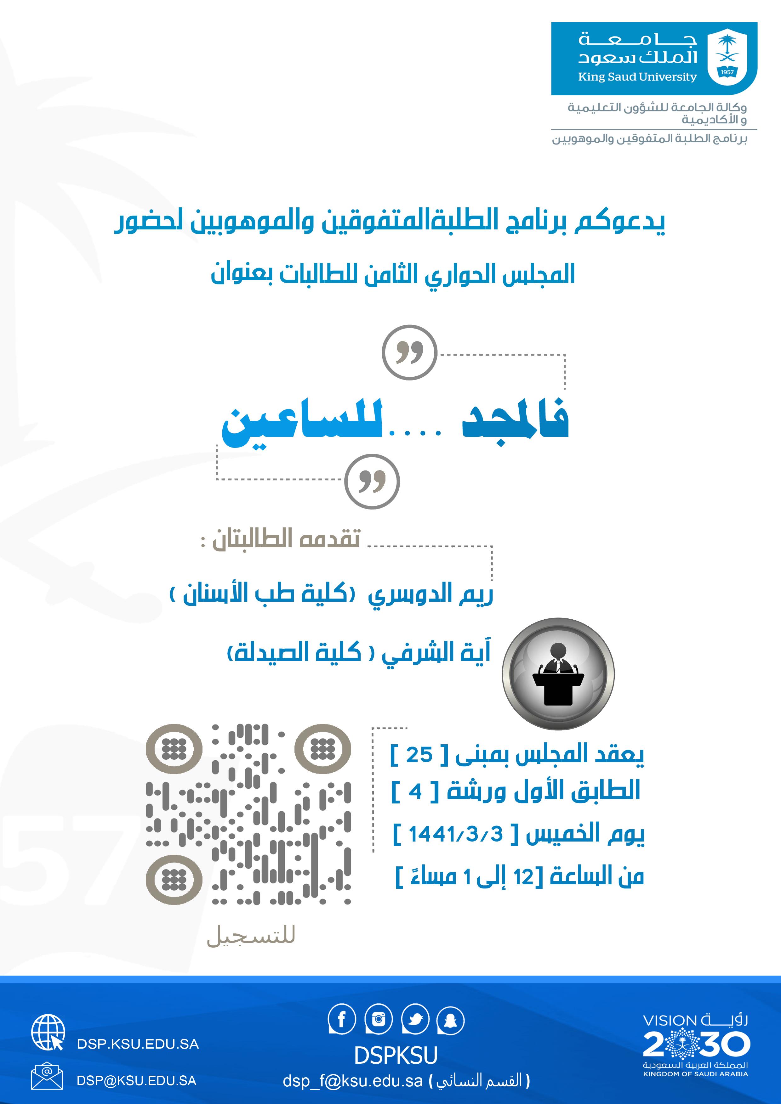 المجلس الحواري الثامن للطالبات