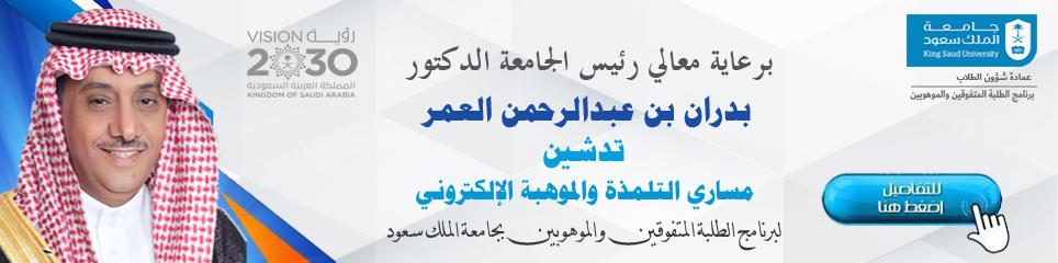 تدشين مساري التملذة والموهوبين... - برعاية معالي مدير الجامعة...