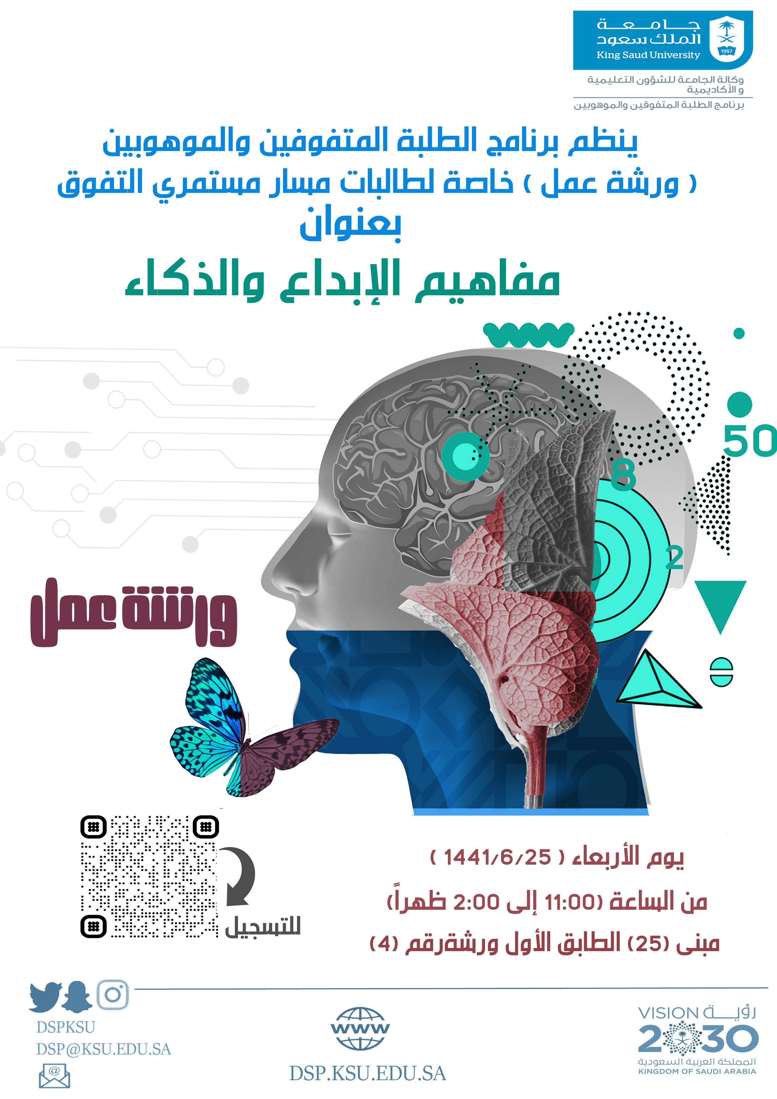 ورشة عمل مفاهيم الإبداع والذكاء