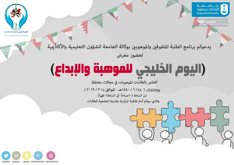 معرض اليوم الخليجي للموهبة والإبداع