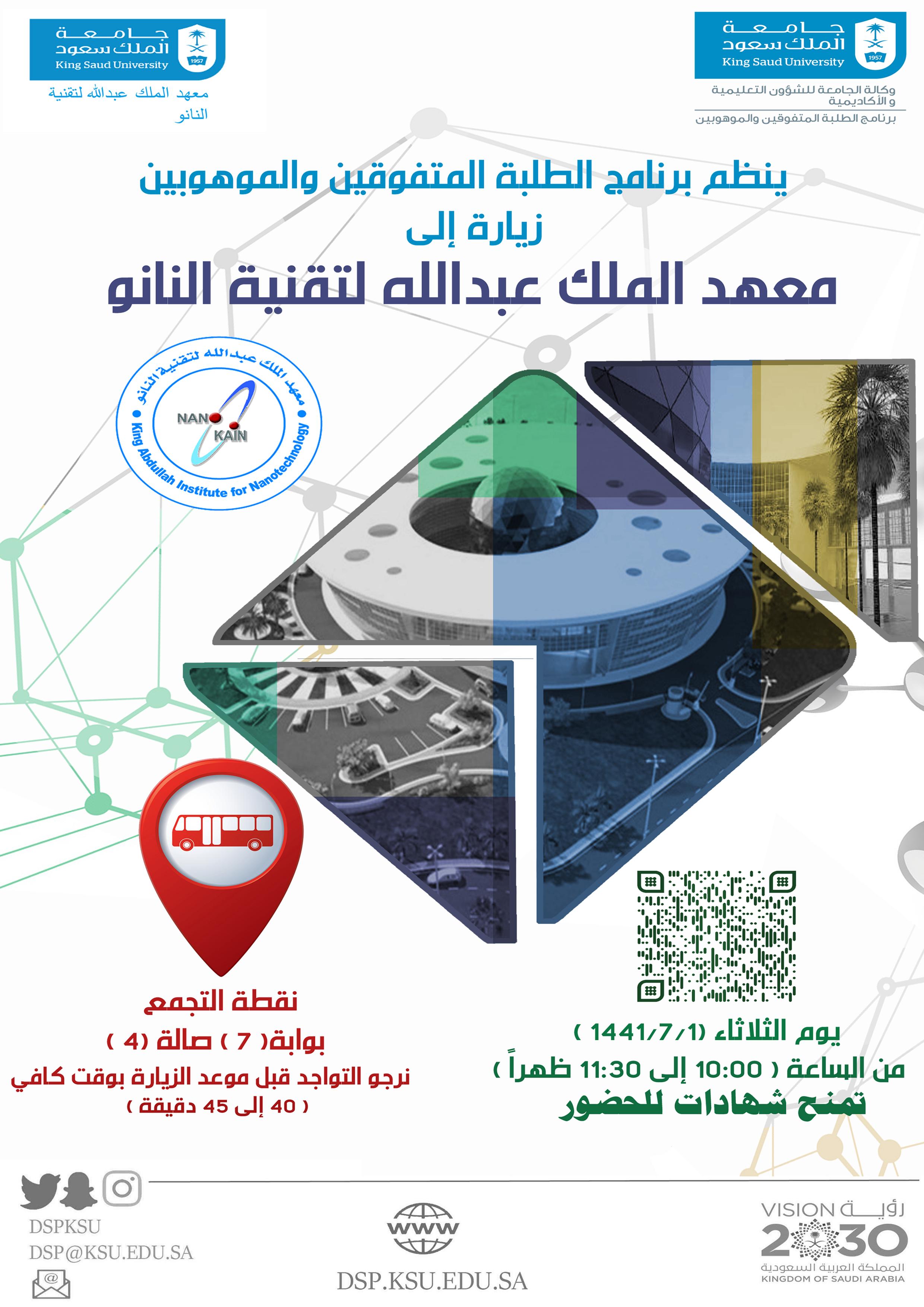 زيارة لمعهد الملك عبدالله لتقنية النانو-طالبات