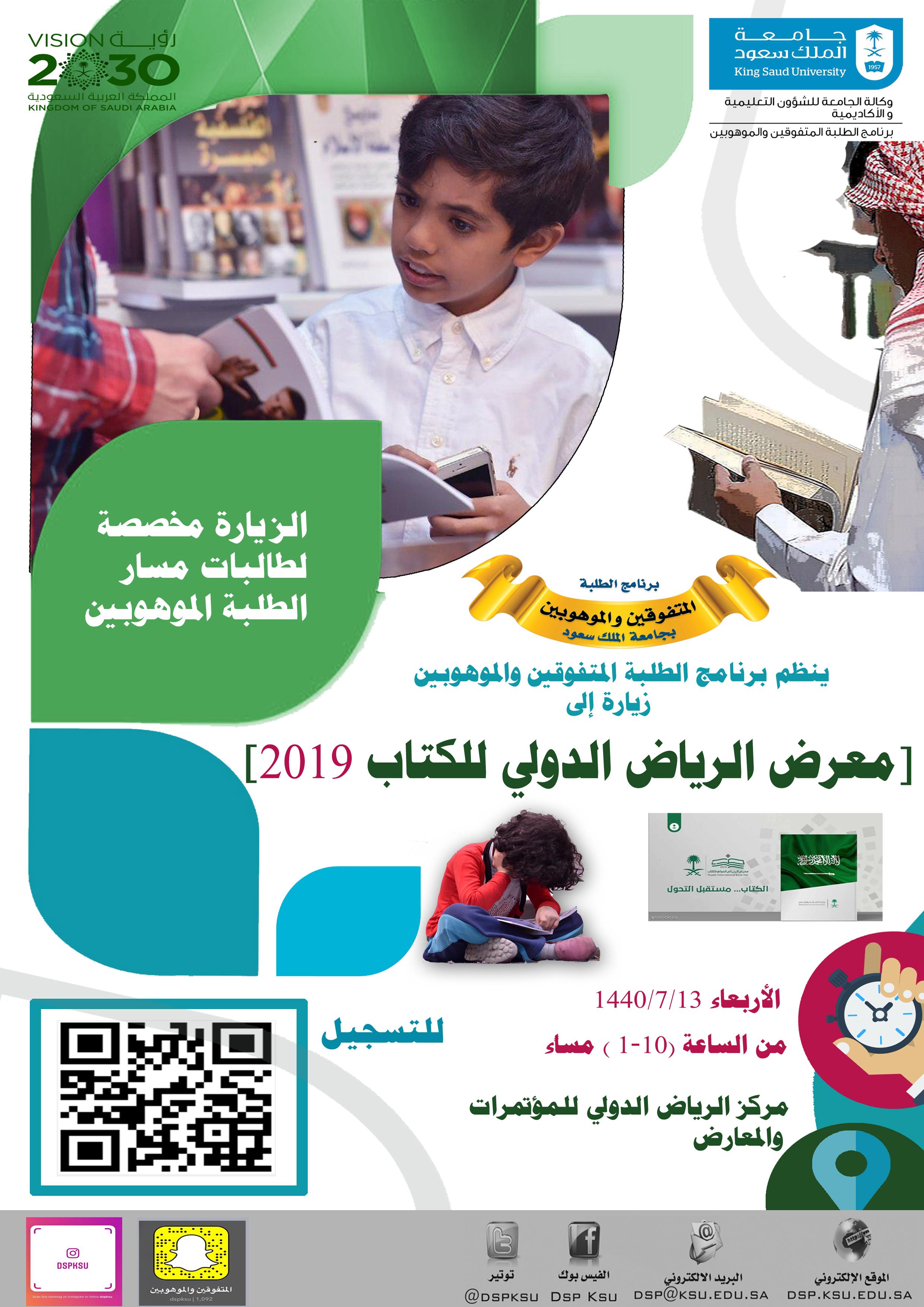 زيارة معرض الرياض الدولي للكتاب
