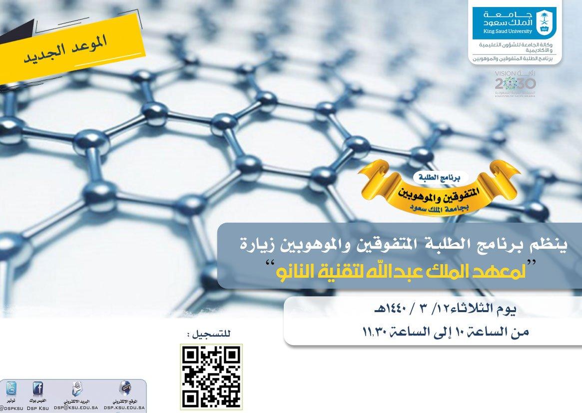 زيارة لمعهد الملك عبدالله لتقنية النانو
