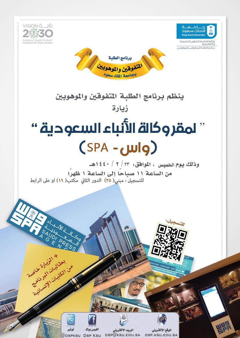 زيارة لمقر وكالة الأنباء السعودية (واس)