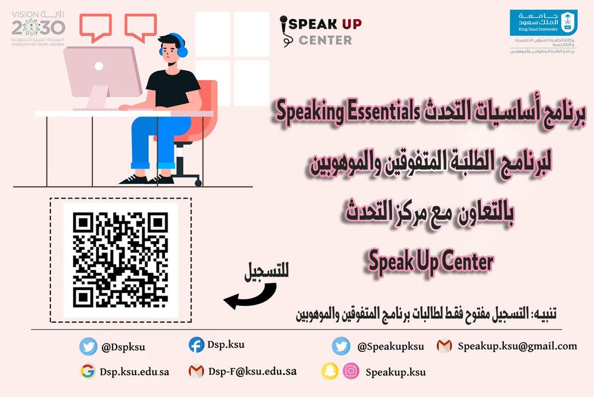 أساسيات التحدث باللغة الإنجليزية