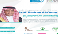 DSP ceremony under the patronage of KSU rector Prof.Badran Al-Omar