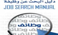 دليل البحث عن وظيفة