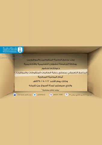 البرنامج التعريفي بمساري رعاية الطالبات المتفوقات والموهوبات
