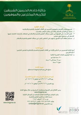 المشاركة في جائزة خادم الحرمين الشريفين لتكريم المخترعين والموهوبين