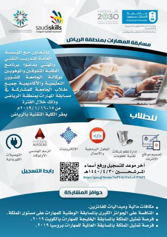 مسابقة المهارات بمنطقة الرياض
