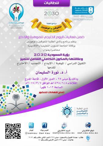 محاضرة رؤية السعودية ٢٠٣٠ وعلاقتها بالمكون التكاملي الشامل للتميز