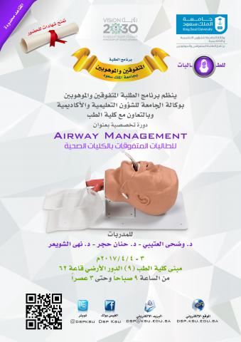 دورة Airway Management