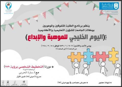 معرض اليوم الخليجي للموهبة والإبداع في جامعة الملك سعود