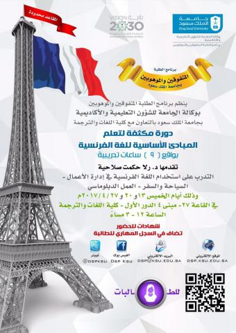 دورة مكثفة لتعلم المبادئ الأساسية للغة الفرنسية