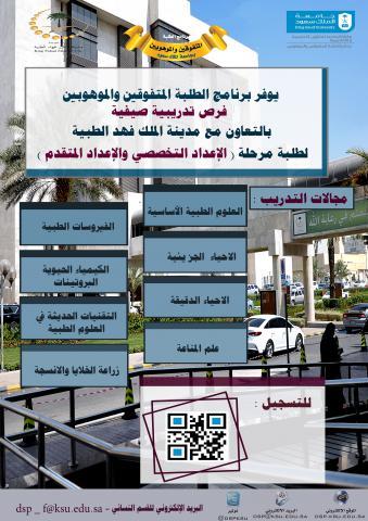 تدريب صيفي بمدينة الملك فهد الطبية