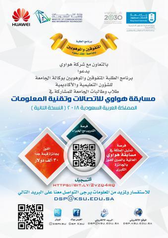 مسابقة هواوي للاتصالات وتقنية المعلومات