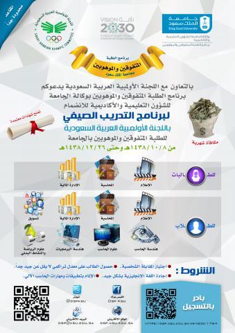 برنامج التدريب الصيفي باللجنة الأولمبية العربية السعودية