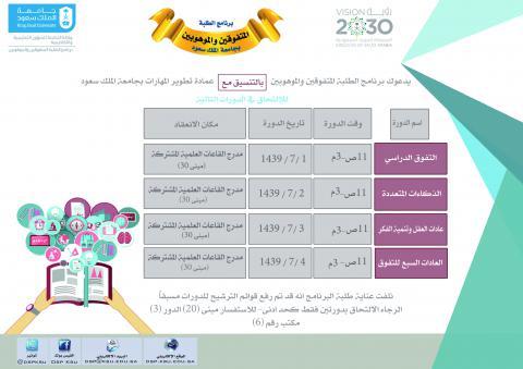 دورات مرحلة الإعداد العام للطالبات المتفوقات بالتعاون مع عمادة تطوير المهارات