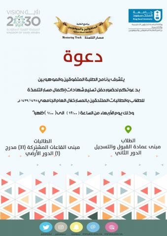 حفل توزيع شهادات مسار التلمذة