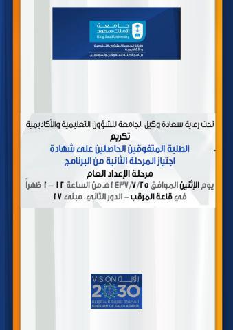 تكريم الطلبة المتفوقين الحاصلين على شهادة اجتياز المرحلة الثانية من البرنامج
