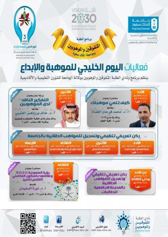 وكيل الجامعة للشؤون التعليمية والأكاديمية يدشن فعاليات اليوم الخليجي للموهبة والإبداع