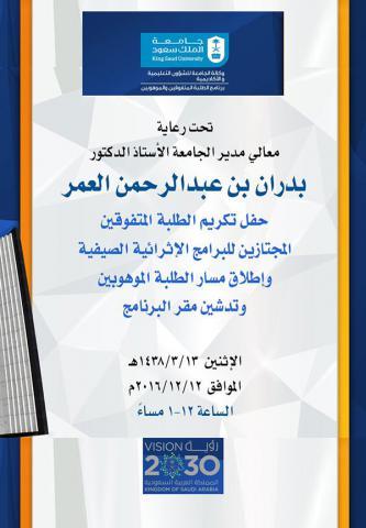 تدشين معالي مدير الجامعة لمسار الطلبة الموهوبين