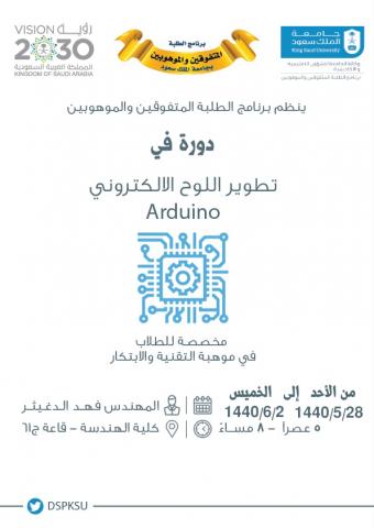 دورة تطوير اللوح الإلكتروني Arduino