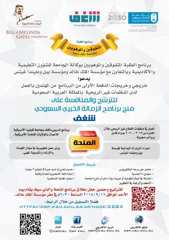 برنامج الزمالة الخيري السعودي (شغف)