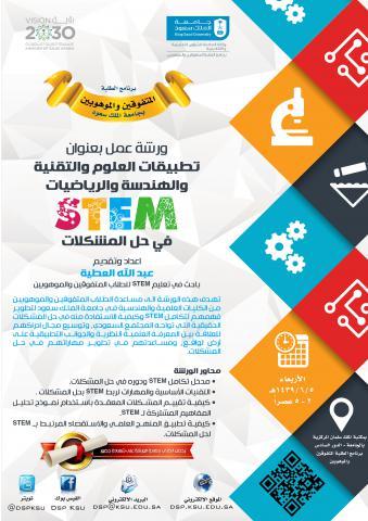 ورشة عمل STEM