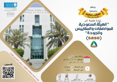 زيارة للهيئة السعودية للمواصفات والمقاييس والجودة