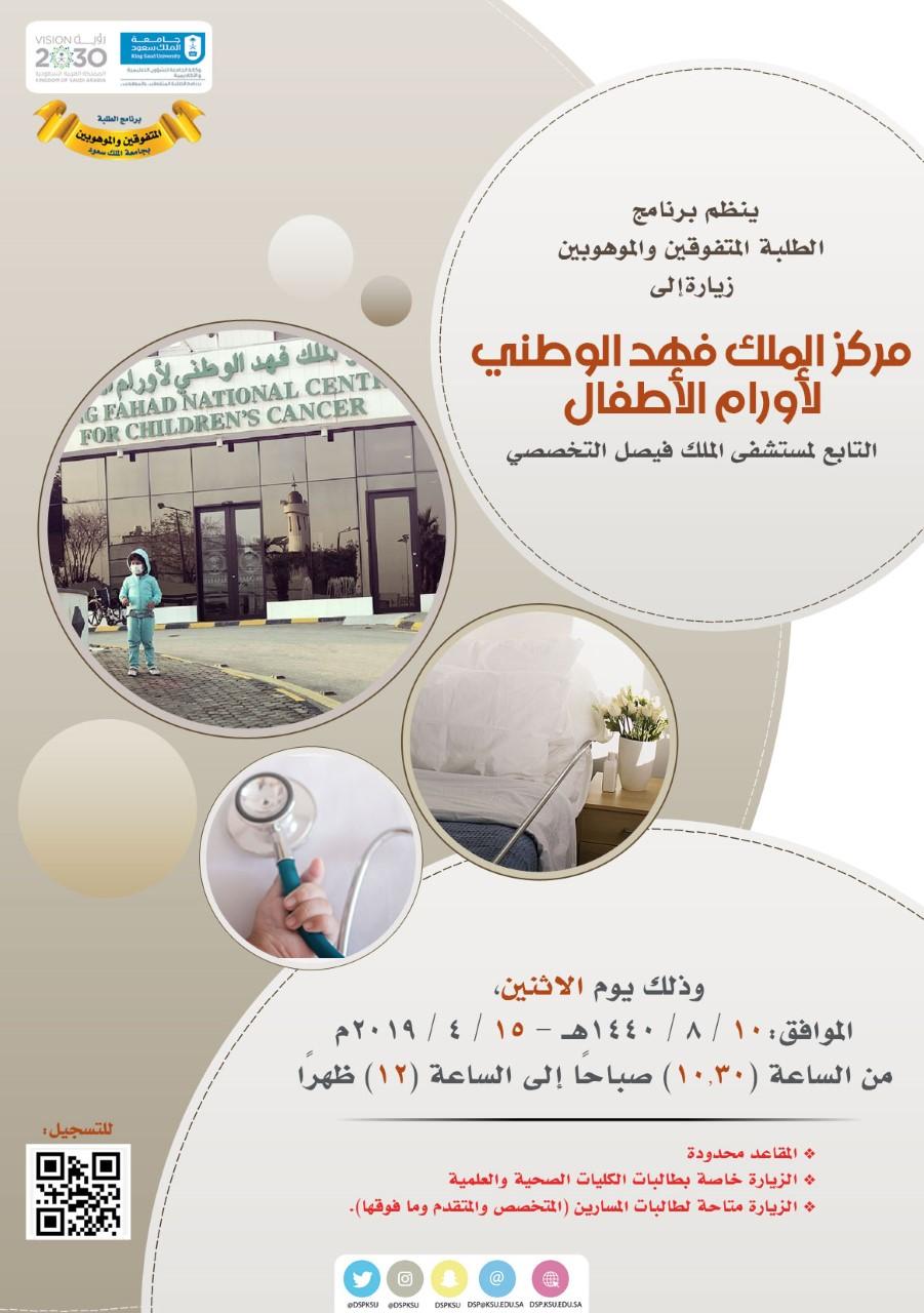 زيارة مركز الملك فهد لأورام الأطفال