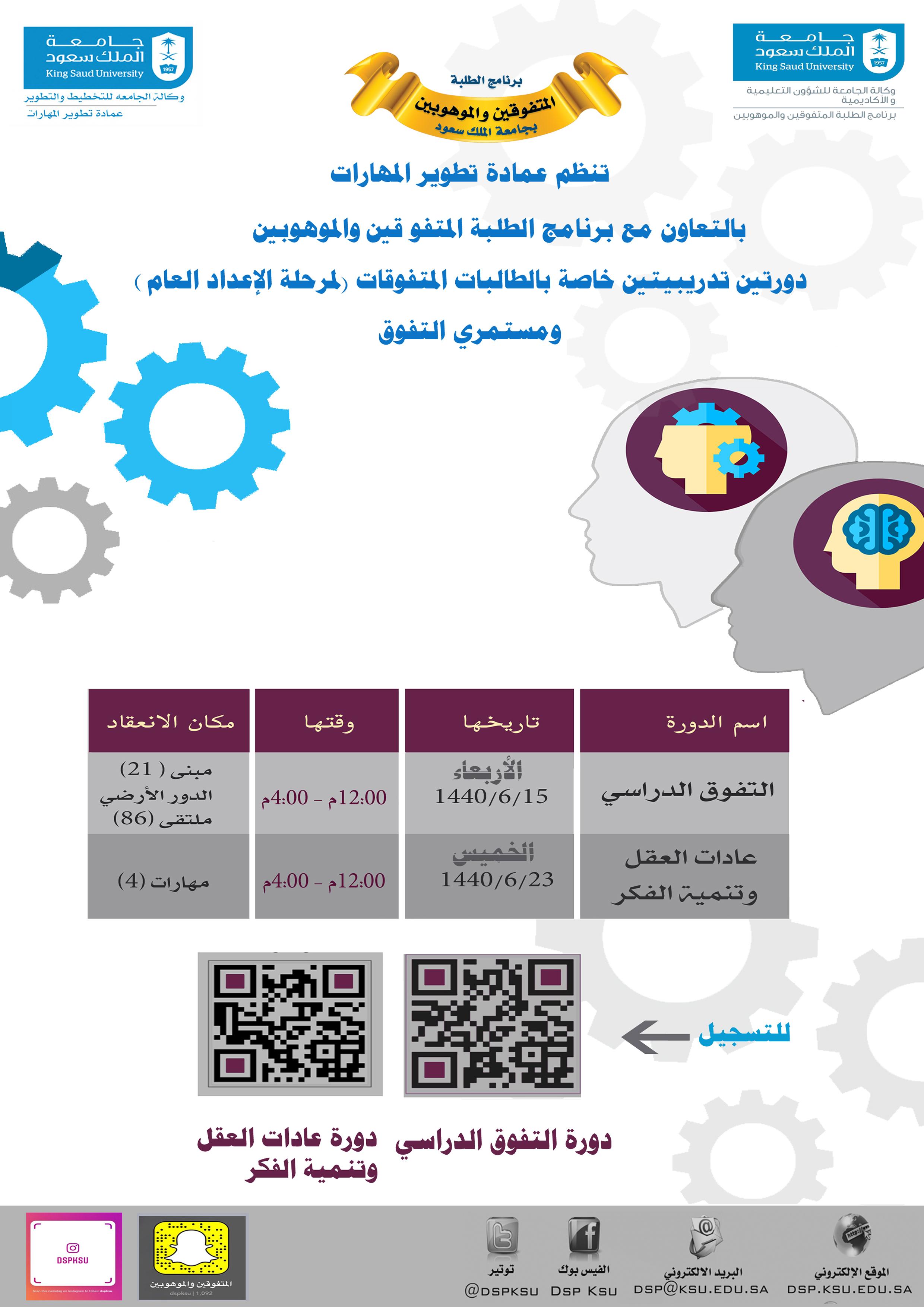دورات تطوير المهارات للطالبات مرحلة الإعداد المتقدم