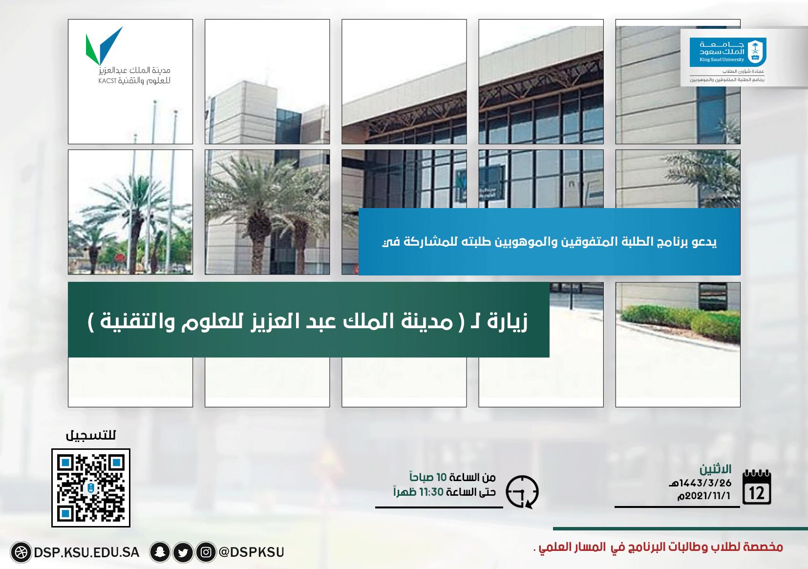 زيارة (مدينة الملك عبدالعزيز للعلوم والتقنية)